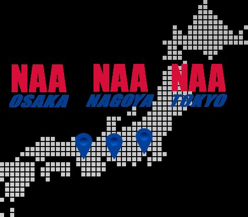 幅広いニーズに応えるNAAの3会場